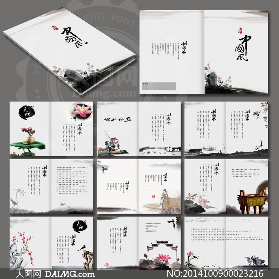 中国风水墨画册设计模板psd源文件图片