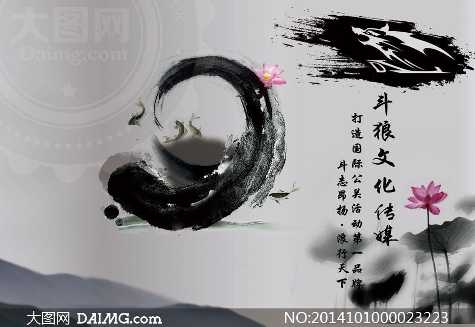 中国风水墨海报背景PSD源文件图片