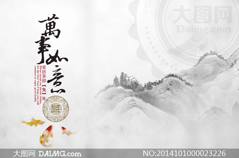 中国风山水画广告设计psd源文件下载 关键词: 中国风山水画水墨画国图片