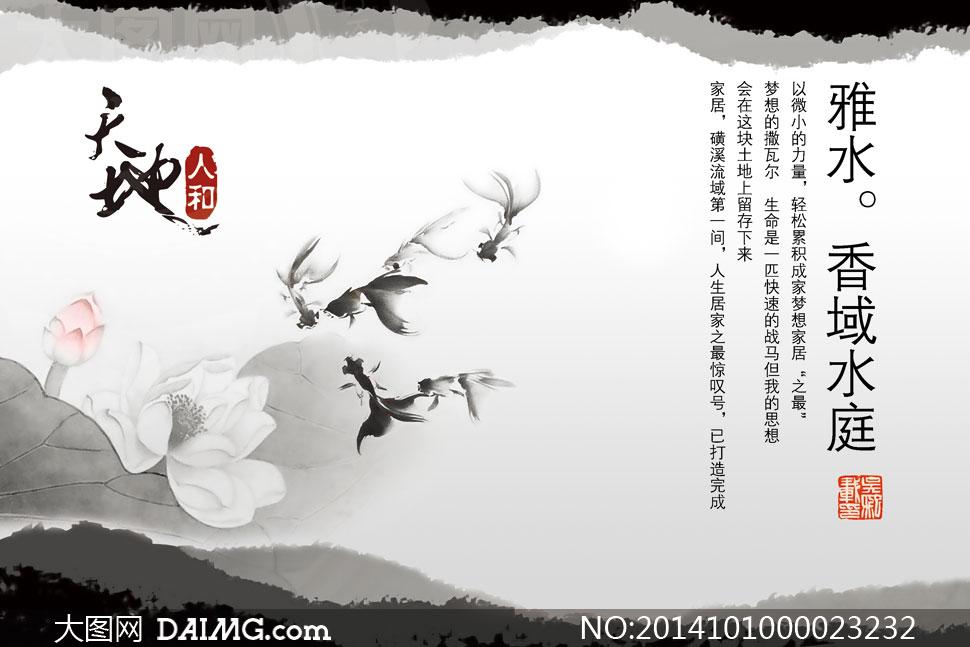 水墨山荷花荷叶金鱼印章印迹雅水香域水庭花苞古风传统文化古典文化图片