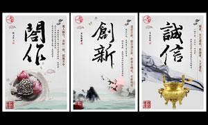 中国风企业文化展板设计PSD素材