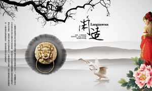 中国风意境广告设计PSD源文件