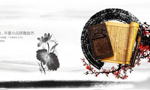 书香意境背景囹�a_中国风书香门第意境图设计psd素材