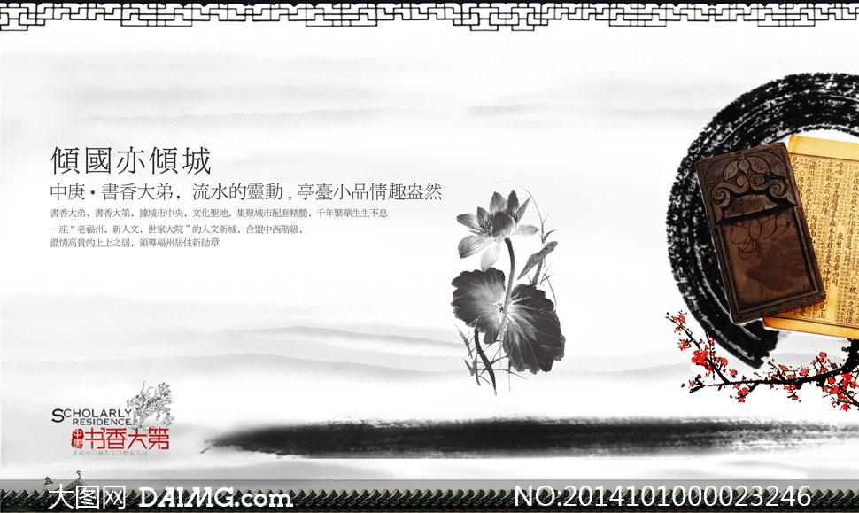 中国风书香门第意境图设计psd素材图片
