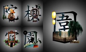 文字与古典中国风元素创意设计素材