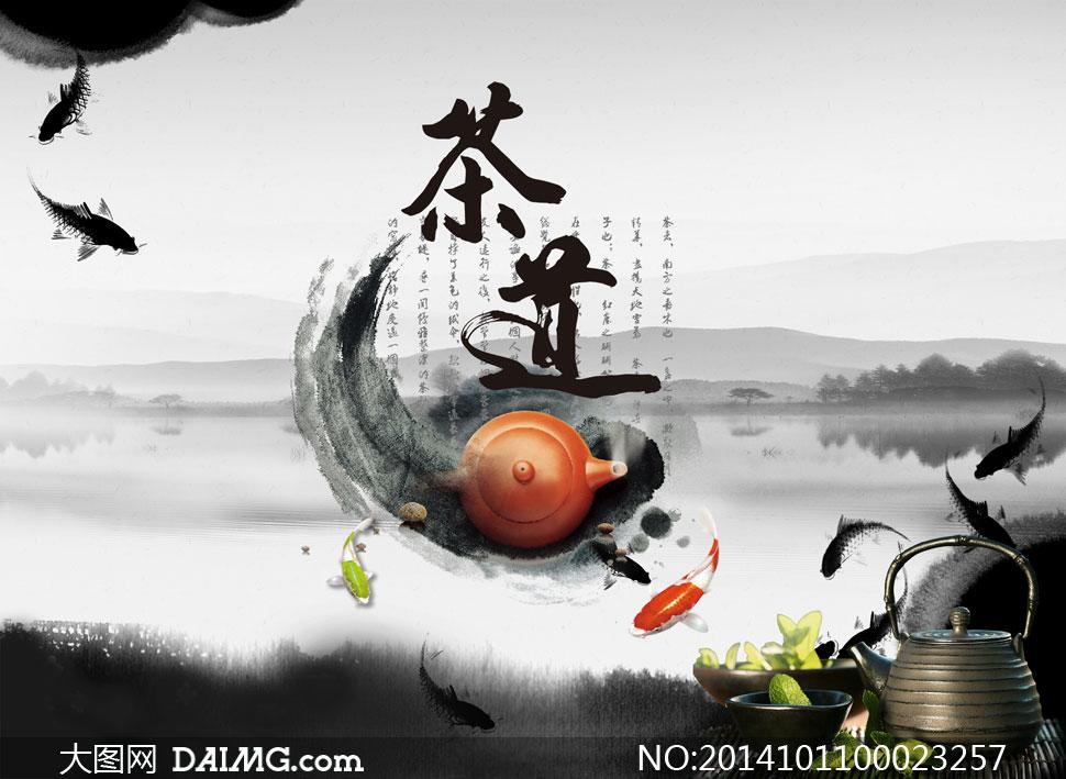中国风古风茶道海报设计psd源文件图片