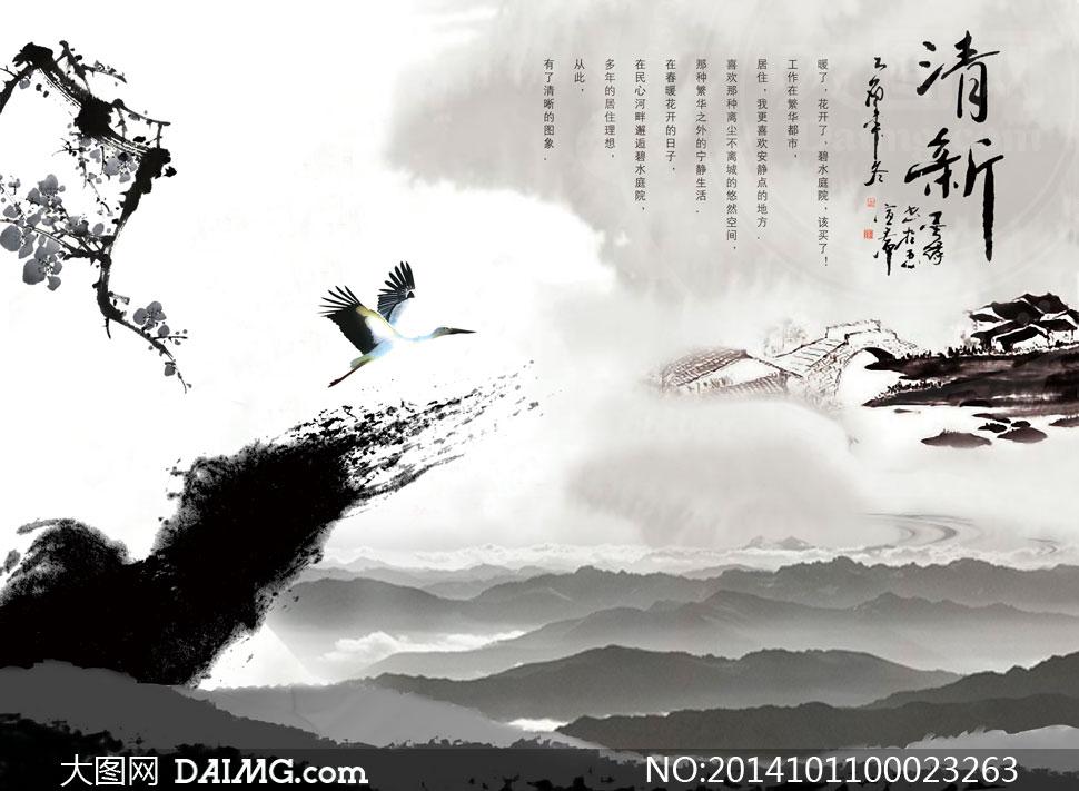 中国风水墨海报背景psd分层素材