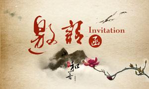 中國風邀請函設計模板PSD源文件