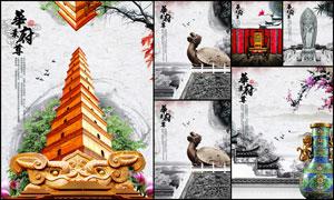 古典传统文化元素海报分层分层素材