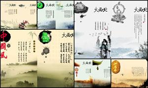 古色古香中国风韵味画册设计源文件