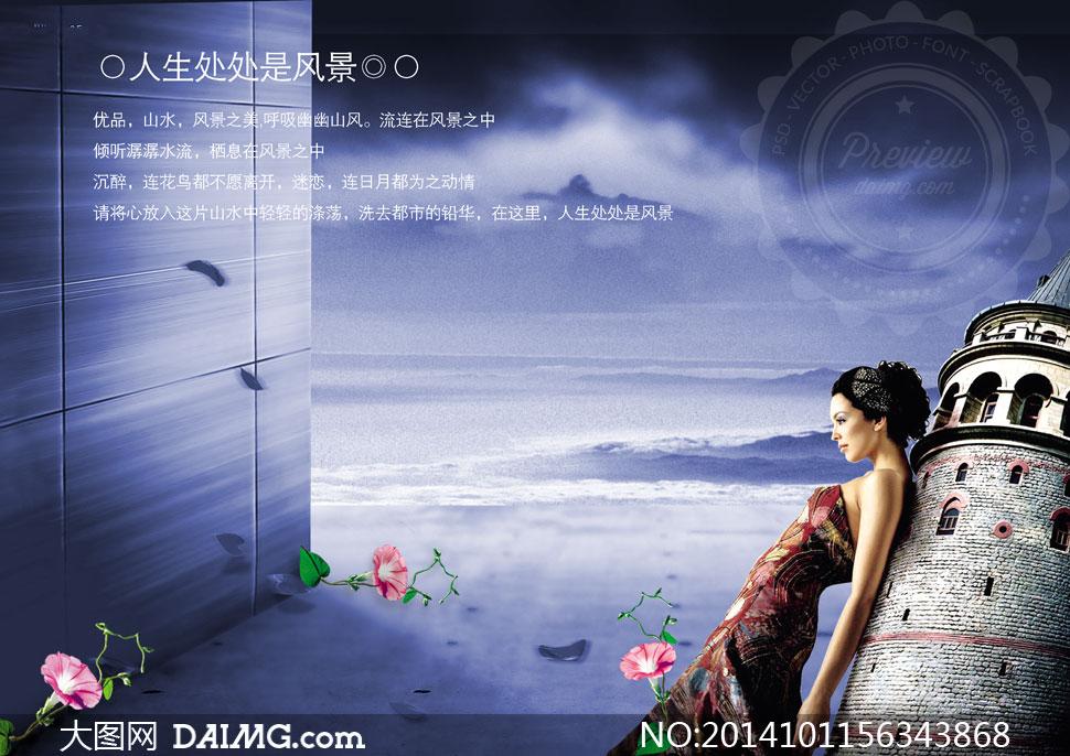 斜靠着高塔的美女创意海报分层素材