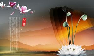 花枝莲蓬远山等中国风元素分层素材