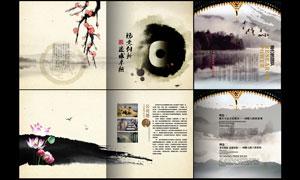 中国风水墨企业画册模板PSD分层素材