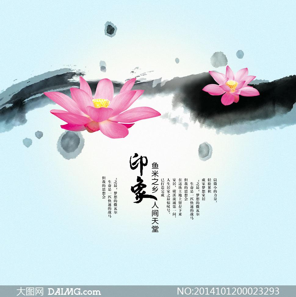 中国风古风古典荷花水墨墨迹墨痕墨点笔融印象鱼米图片