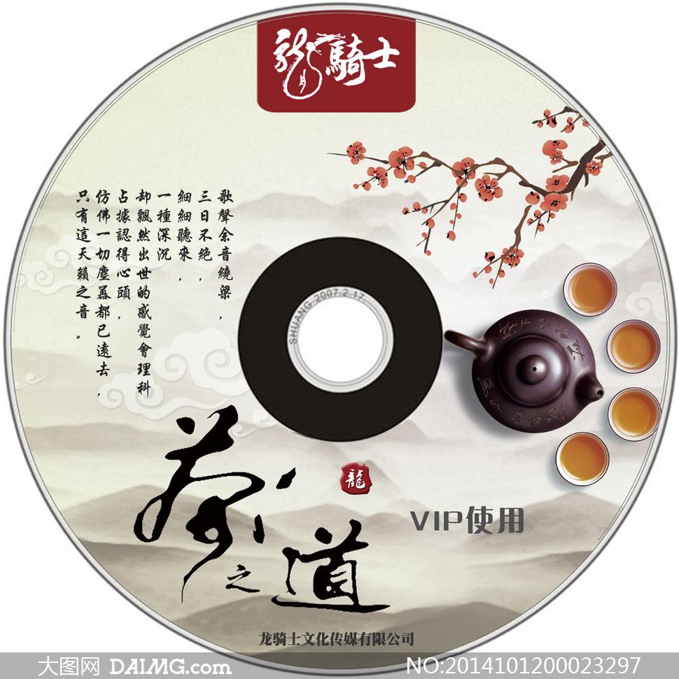 光盘音乐汽车音乐茶道茶壶cd封面封面设计古典古风龙骑士茶杯茶具茶水