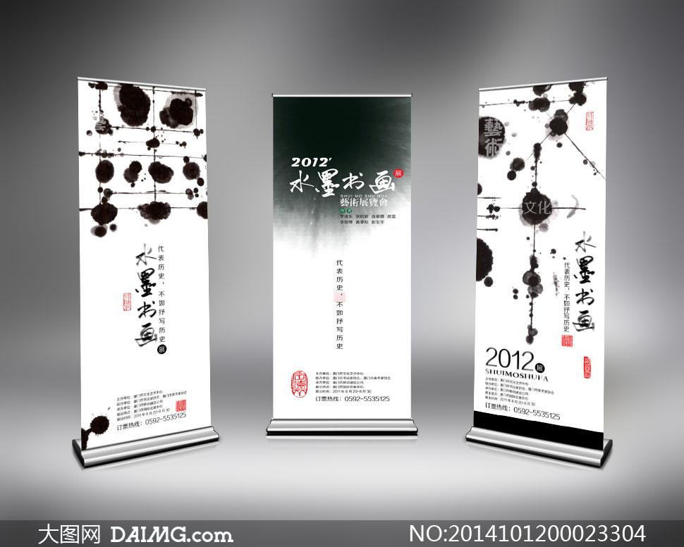中国风水墨书画展板设计psd源文件图片