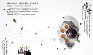 普洱茶主题画册内页设计分层源文件