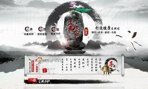 中国风网站专题设计模板PSD素材