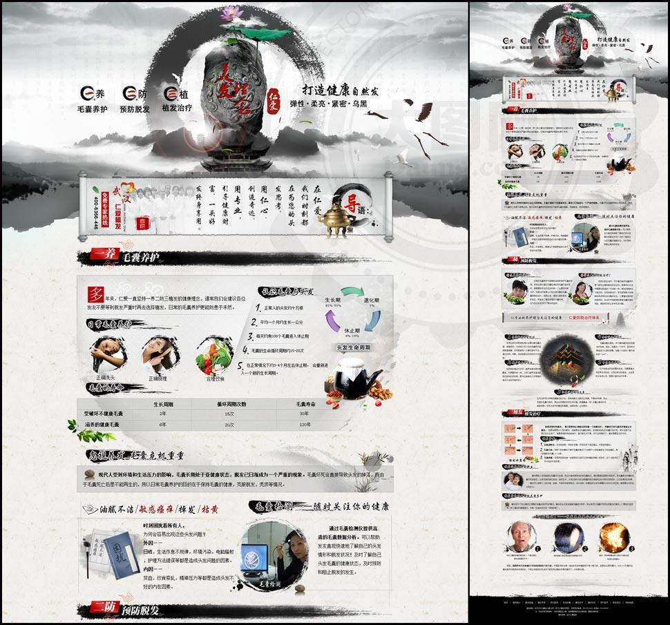 特别说明:  中国风网站专题设计模板psd素材下载 关键词: 网页设计