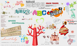 创意卡通元素儿童美工字体分层素材