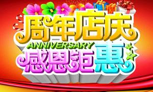 店铺周年庆感恩钜惠海报设计矢量素材