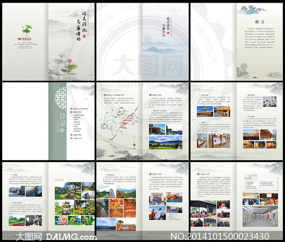中国风廉政手册设计矢量素材