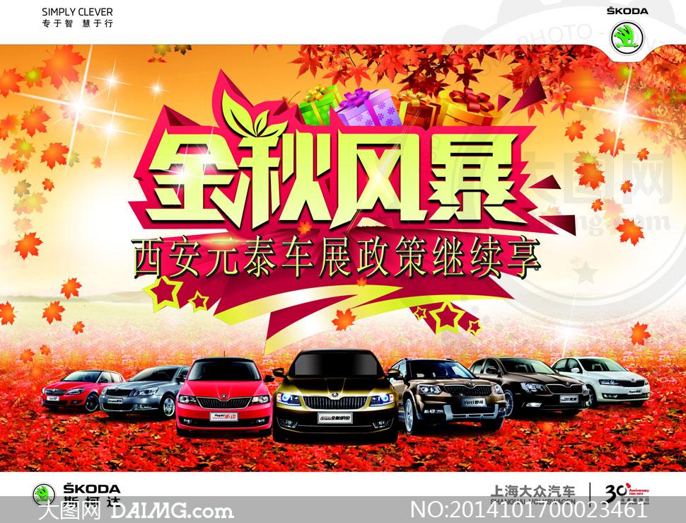 斯柯达汽车秋季活动海报矢量素材