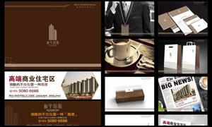 新宇国际房地产VI设计矢量素材