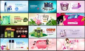 淘宝化妆品活动海报集合PSD源文件