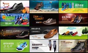 淘宝时尚男鞋全屏海报设计PSD源文件