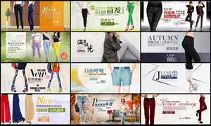 淘宝时尚女裤海报设计集合PSD源文件