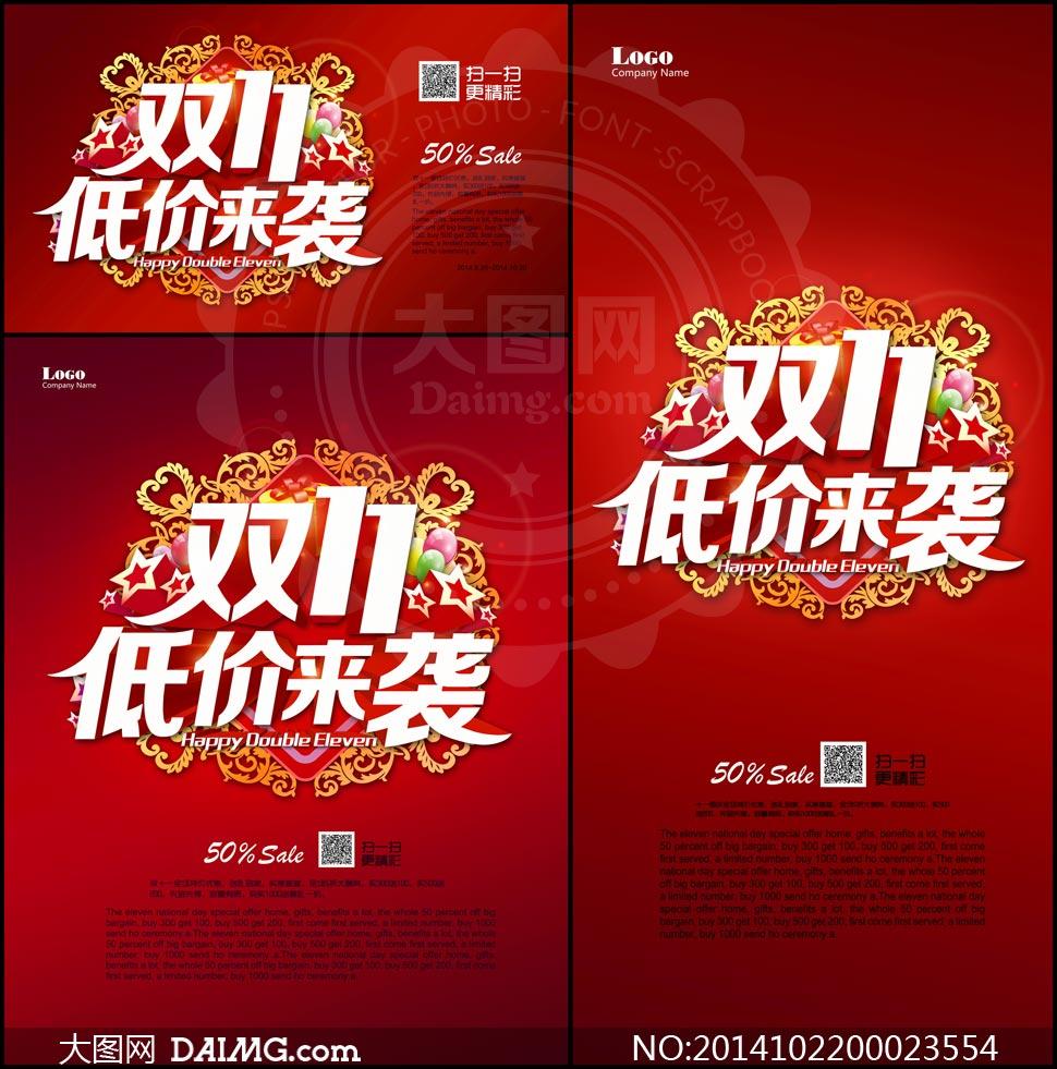 双11大促低价促销促销海报淘宝促销淘宝广告京东广告网页广告海报设计