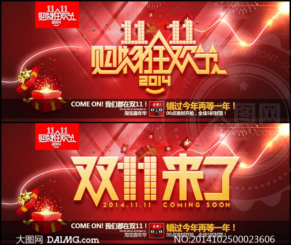 双11海报促销海报淘宝促销淘宝广告京东广告网页广告海报设计广告设计