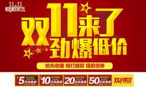天猫双11劲爆促销海报PSD源文件