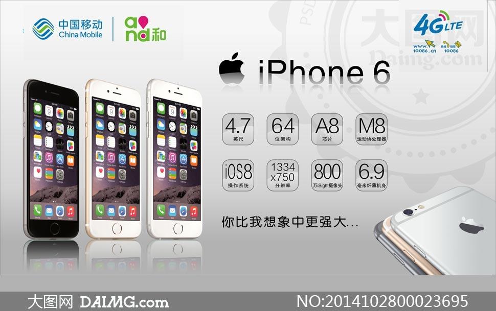 中国移动智能手机苹果手机iphone6iph