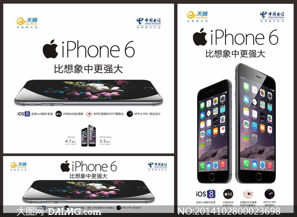 预售海报新版苹果苹果海报手机海报新产品海报平板海报海报设计广告设