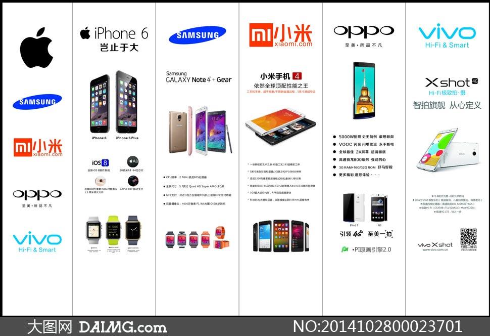 高端智能品牌手机海报设计矢量素材