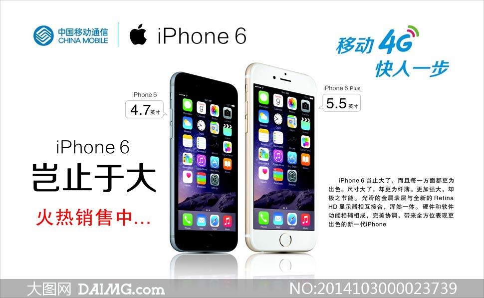 中国移动iphone6手机海报矢量素材图片