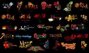国内外常用节日中英文字体设计PSD素材
