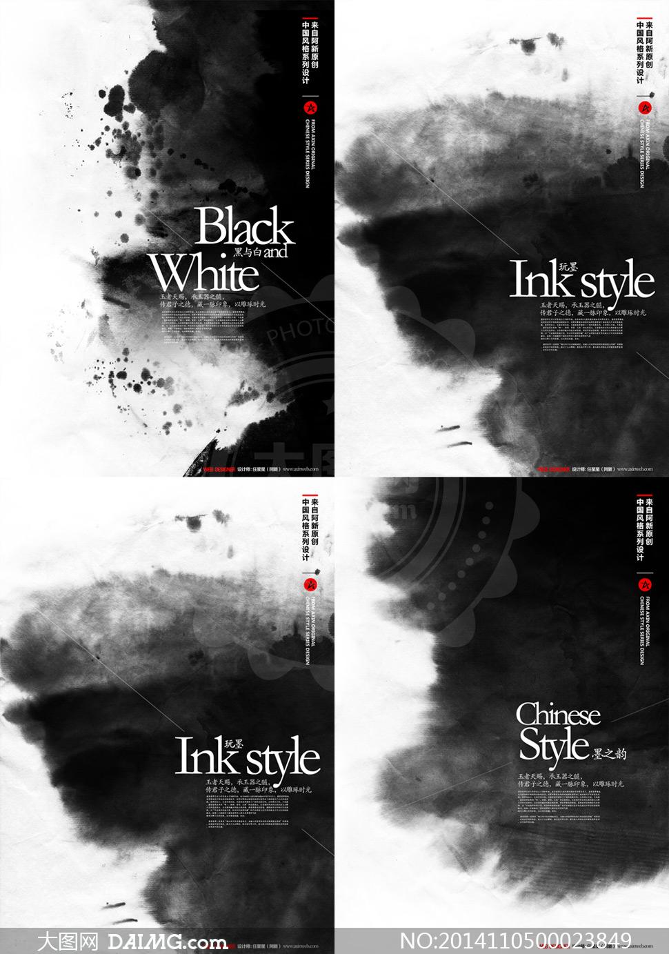 创意海报传统海报古典海报复古背景黑与白王者天赐君子之德psd分层