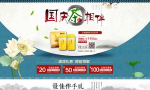 淘宝茶店国庆首页设计模板PSD素材