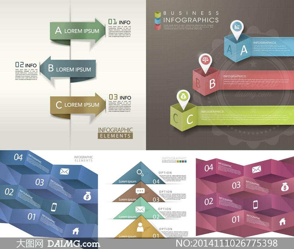 立体效果等创意信息图元素矢量素材