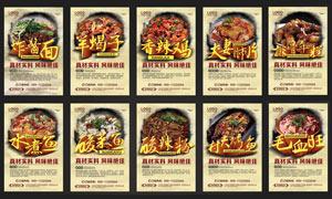中国风饮食文化展板设计PSD素材