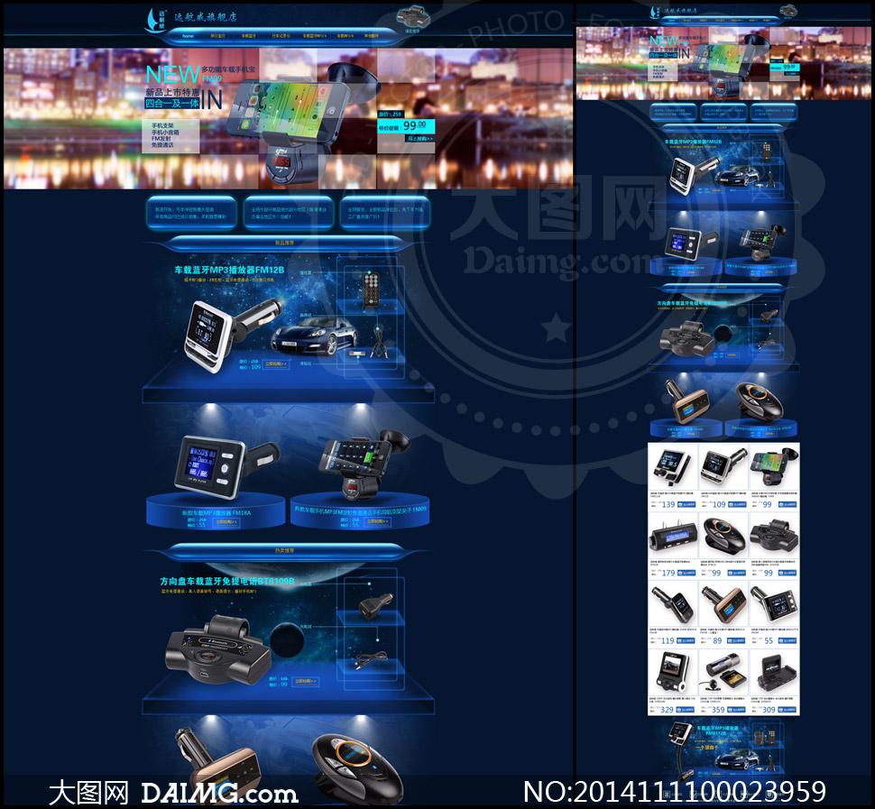 淘宝汽车导航用品首页设计模板psd素材高清图片