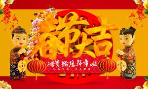 春节大吉拜年海报设计PSD源文件