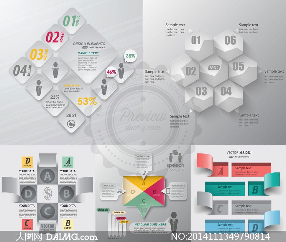 立体几何元素创意信息图表矢量素材