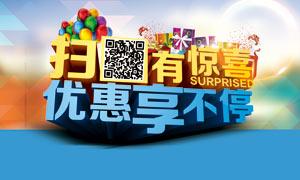 商场购物扫码优惠活动海报PSD素材