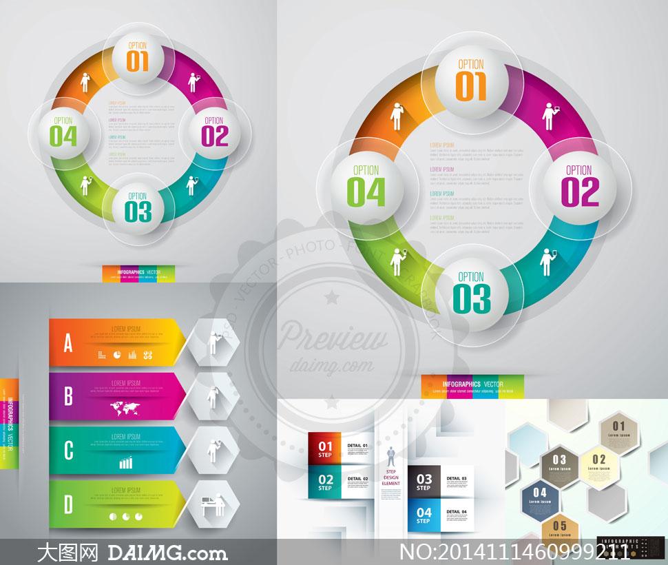 炫彩时尚元素信息图表创意矢量素材