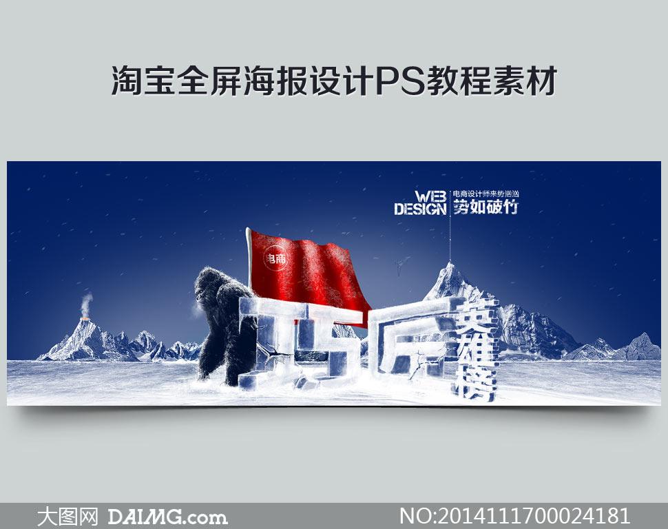 创意的淘宝全屏海报设计ps教程素材