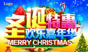 圣诞特惠欢乐嘉年华海报设计PSD素材